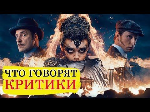 Девятая (2019) - Обзор критики фильма