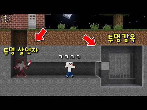 집에 '투명인간 살인자'가 들어왔다! 집 지하에 있는 '투명 감옥'으로 유인해서 참교육하기!ㅋㅋ [마인크래프트]