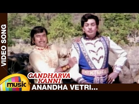 Gandharva Kanni Tamil Movie Songs   Anandha Vetri Video Song   Narasimha Raju   Jayamalini thumbnail