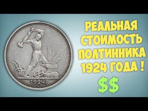 Реальная стоимость полтинника 1924 года.