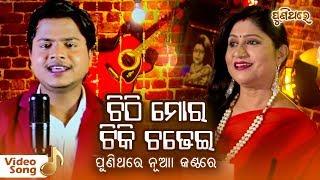 Chithi Mora Tiki Chadhei   Old Odia Film Romantic Song    R.S Kumar, Namita Agrawal   PuniThare