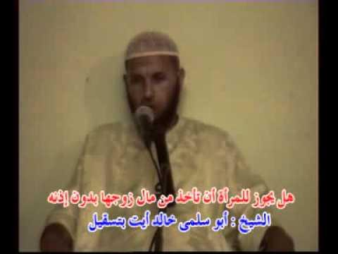 Download الشيخ خالد أيت بتسقيل   هل يجوز للمرأة أن تأخذ من مال زوجها بدون إذنه