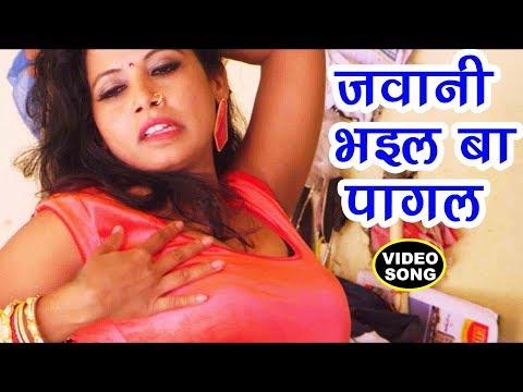 BHOJPURI NEW VIDEO SONG - जवानी भइल बा पागल - Purushottam Priyadarshi - Bhojpuri Sad Songs