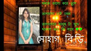 tumar joto mitha bangla song.. sohag_bd