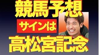 【おすすめ動画】 1週前G1競馬予想 2017年 高松宮記念の1週前データ分析...