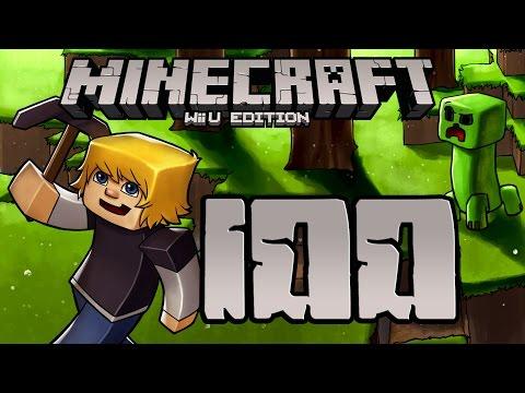 Let's Play Minecraft Wii U Edition [German][#100] - Fertig gebaut und alles angeschaut!