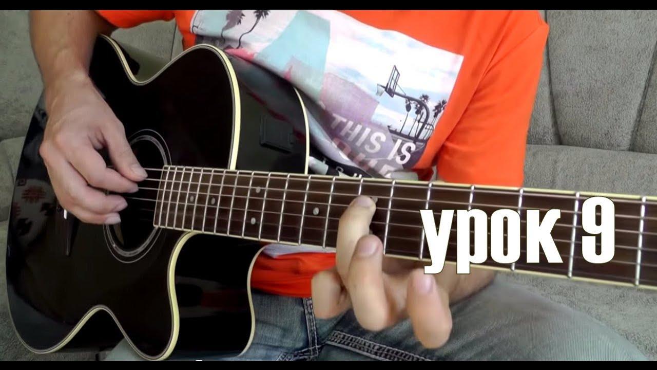 Поэтапное обучение игры на гитаре