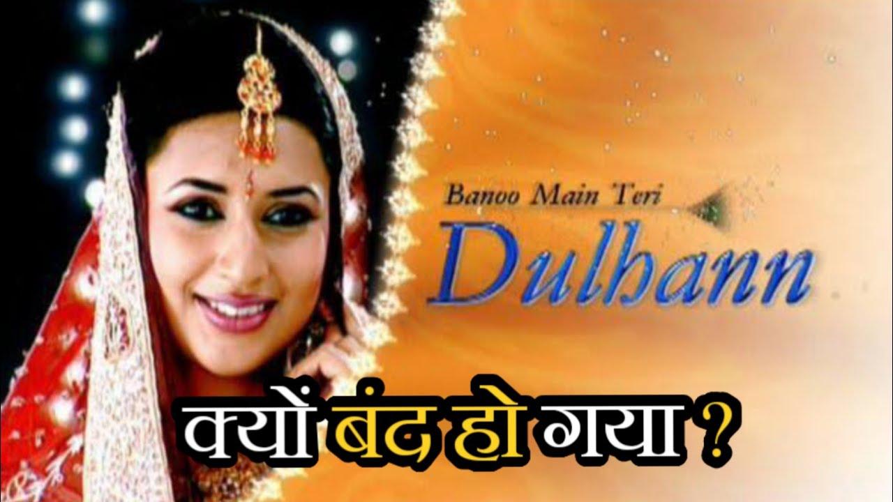 Download Banoo Main Teri Dulhann Serial Kyu Band Ho Gaya ? | Why Banoo Main Teri Dulhann Serial went off air