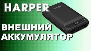 Обзор универсального внешнего аккумулятора HARPER PB-10005