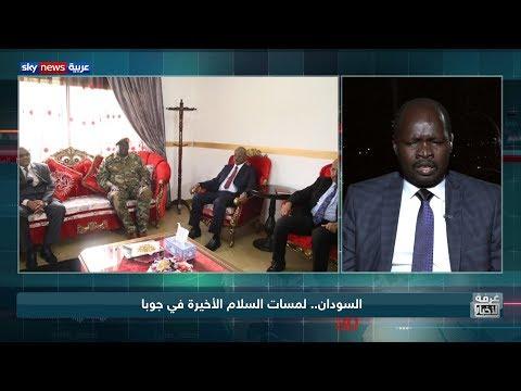 السودان.. لمسات السلام الأخيرة في جوبا  - نشر قبل 2 ساعة