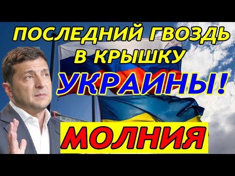ПOCЛEДНИЙ ГBO3ДЬ в