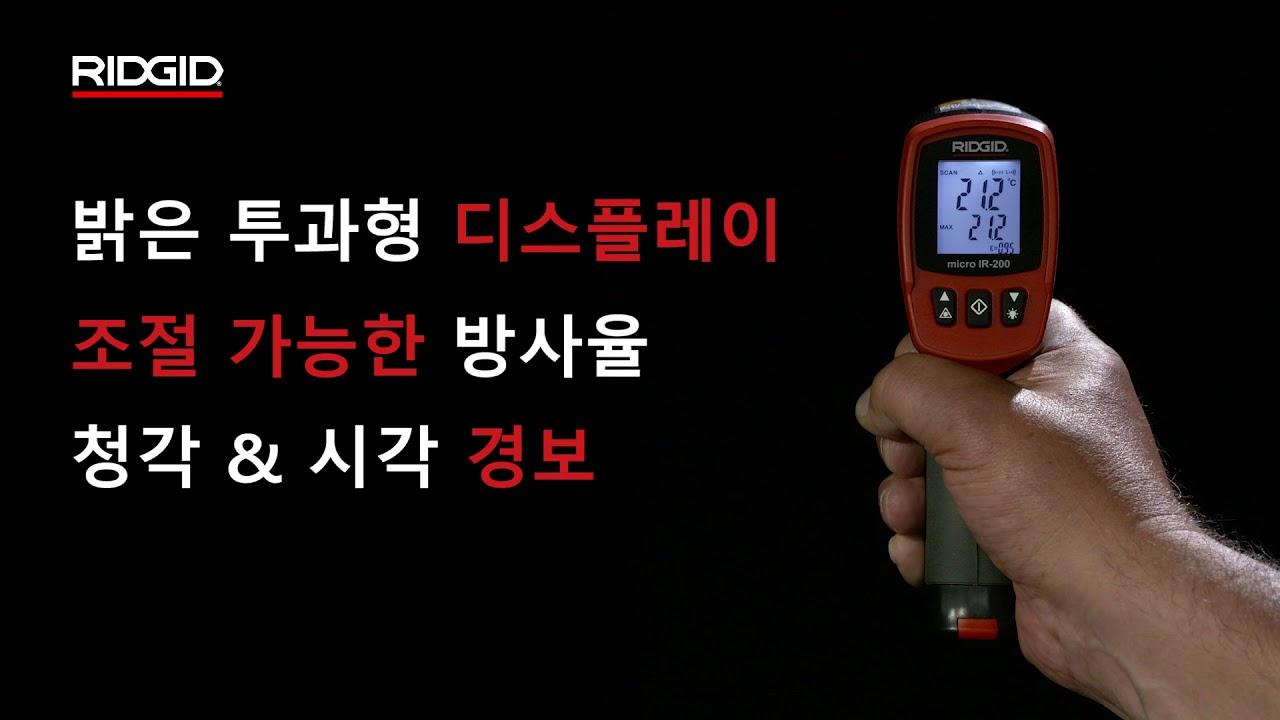 RIDGID micro IR-200 Infrared Thermometer (마이크로 IR-200 적외선 온도계)