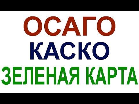 ОСАГО / КАСКО / ЗЕЛЕНАЯ КАРТА