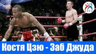 Костя Цзю против Заб Джуды. Бокс. Бой №30.