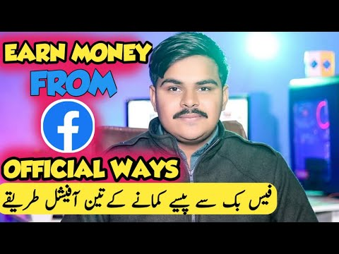 Top 3 Official Ways To Earn Money From Facebook 🔥