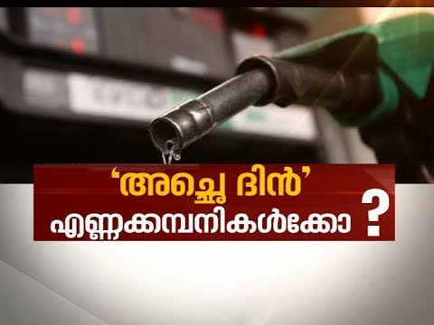 Petrol prices hiked: Rs 74 per litre in Kerala | News Hour 13 Sep 2017