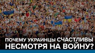 Почему украинцы счастливы несмотря на войну? | Радио Донбасс.Реалии