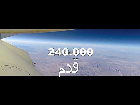 تجربة تصوير تؤكد سطحية الأرض