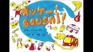『オッケー!BOUSAI!』 作曲:パッパラー河合 作詞&歌:時東ぁみ 防災ソ...