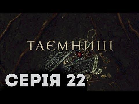 Таємниці (Серія 22)