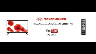 Обзор Телевизор Telefunken TF-LED22S14T2