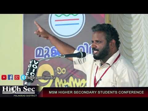 MSM Higher Secondary Students Conference | Palakkad District | Muhammed Ali Mishkathi