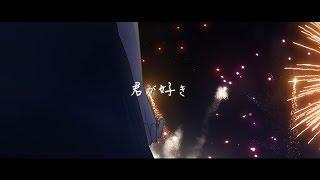 2018年6月13日(水)発売 風男塾ニューシングル「君色々移り」アニメバ...