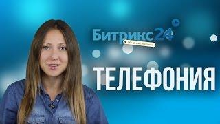 Битрикс24: IP-телефония (новая функция) - Keddr.com(, 2015-10-07T11:45:16.000Z)