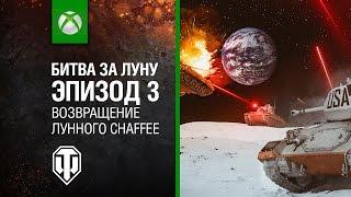 World of Tanks на Xbox: Битва за Луну. Эпизод 3. Возвращение лунного Chaffee