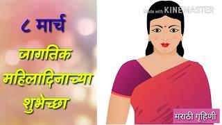 जागतिक महिला दिनाच्या शुभेच्छा    Happy International women's day in marathi
