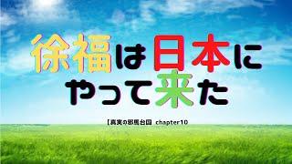 10 徐福は日本にやって来た