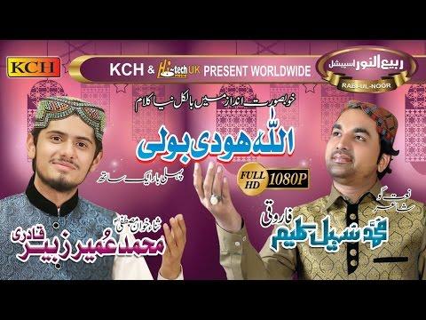 Umair Zubair Qadri & Sohail Faroqui 2017 New Album || Both Superb Naat Khuwan Together