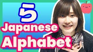 "Today's topic is ""Hiragana, Japanese Alphabet #9 [Ra Ri Ru Re Ro]""...."