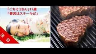 NHK連続テレビ小説「ごちそうさん」17週!!「贅沢はステーキだ」!のあら...