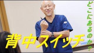 【背中スイッチ】【10秒で姿勢を良くするためのワンポイント】姿勢名人井本尚光 thumbnail