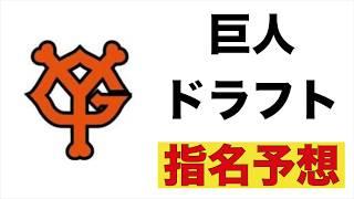 速報!巨人2018ドラフト会議指名予想!1位〜4位 CSファイナルにも進出...