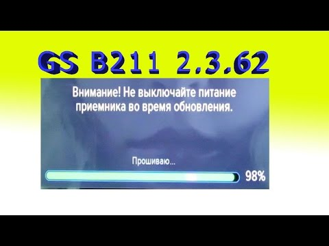 Как обновить триколор gs b211
