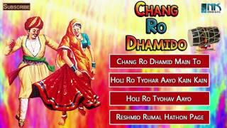 New Rajasthani Fagan 2018 - Chang Ro Dhamido   फागण सांग   Rajasthani Songs   Audio Jukebox