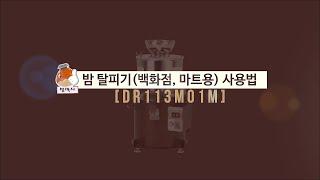 [매뉴얼] 거산정밀 밤탈피기 밤박사 백화점, 마트용(국…