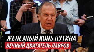 Железный конь Путина. Вечный двигатель Лавров