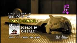 「I' M SO GREAT!」 http://amzn.to/1jRUL0Z 2014年03月19日発売 CD / T...