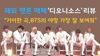 """빌보드의 '디오니소스'(Dionysus) 리뷰, """"BTS의 야망을 가장 잘 보여주는 곡"""""""