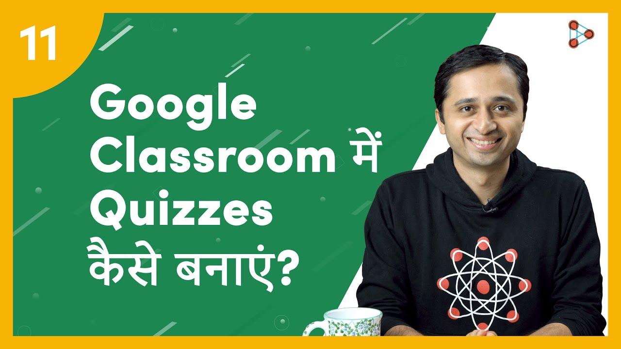 Google Classroom में Forms का उपयोग करके Quizzes कैसे बनाएं? | Ep.11 |  Don't Memorise