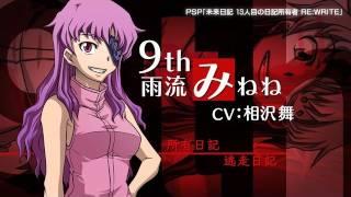 PSP【未来日記 RE:WRITE】店頭プロモーション映像 未来日記 検索動画 18
