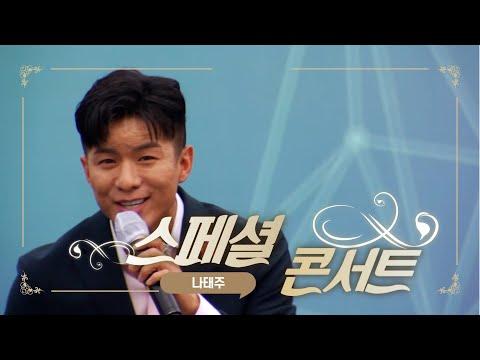 2021함양산삼항노화엑스포 스페셜 콘서트 나태주 210926