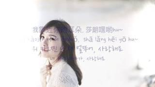 Gambar cover 123我爱你, 123woaini, 123사랑해요 - 신락진부(중국어, 한글병음, 가사해석)
