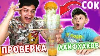 СОКОВЫЖИМАЛКА ИЗ Coca-Cola !!! ПРОВЕРКА 'КРУТЫХ' ЛАЙФХАКОВ