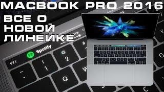 Всё о линейке MacBook Pro 2016 года. Мысли о Microsoft Surface Book.