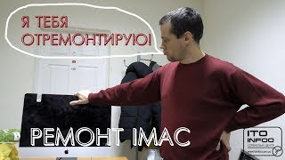 Ремонты вернулись! Нетипичный глюк iMac.