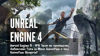 Unreal Engine 4 - #8 Урок по анимациям. Добавляем Turn In Place Animation в наш Animation Blueprint